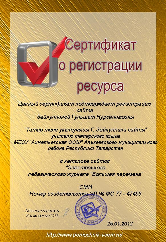 Сайтымның беренче сертификаты
